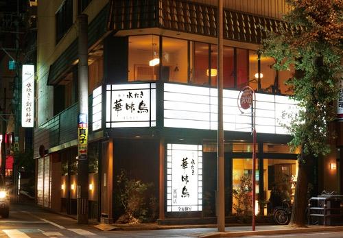 華味鳥の水炊きは、福岡に31年住む私がおすすめす …