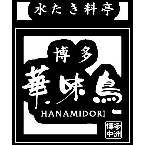 博多華味鳥 天神店(今泉/水炊き) - ぐるなび